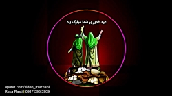 رقص موزیک ویژه عید غدیر...