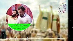 مولودی/حسین طاهری/ حاج ...