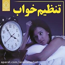 تنظیم معجزه آسای سیستم خواب و بی خوابی