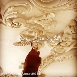 گروه هنری آرمان بهمنی د...
