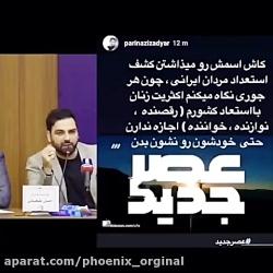 حمله تند احسان علیخانی ...