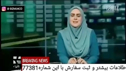گزارش خبری شبکه چهار سی...