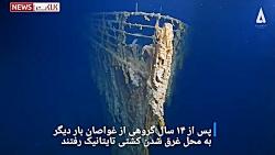 کشتی غرق شده تایتانیک د...