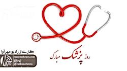 رادیو مهرآوا: روز پزشک ...