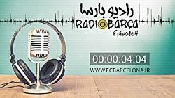 رادیو بارسا | قسمت ۴