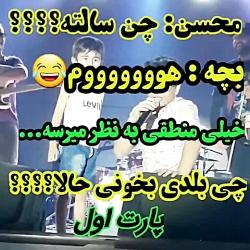 منطقی صحبت کردن محسن با...