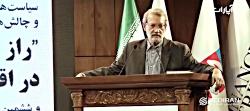 همایش راز ماندگاری چالش ها در اقتصاد ایران - دکتر علی لاریجانی