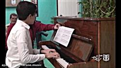 آموزشگاه موسیقی ترانه _...