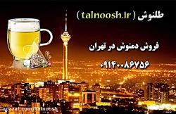 نمایندگی دمنوش نیوشا در تهران   فروش دمنوش در تهران