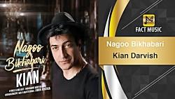 Kian Darvish - Nagoo Bikhabari   کیان ...