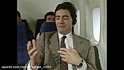 طنز مستربین در هواپیما