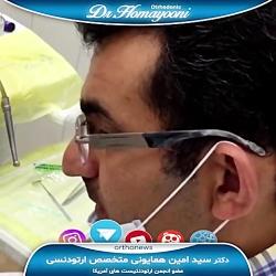 دکتر سید امین همایونی