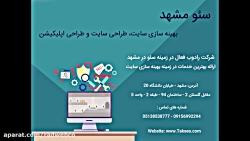 شرکت طراحی وب سایت راد وب