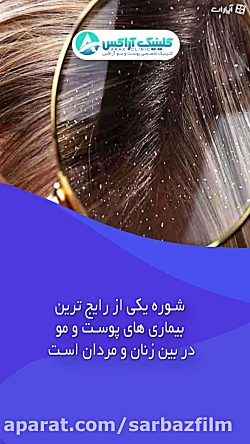 پروژه استوری اینستاگرام افتر افکت - کلینیک تخصصی پوست و مو آراکس - اسکن و آنالیز