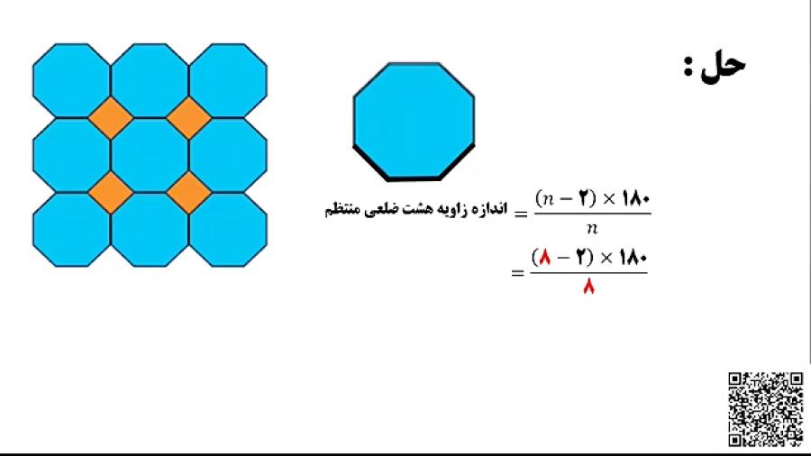 چندضلعی-ها-کار-در-کلاسِ-کتاب