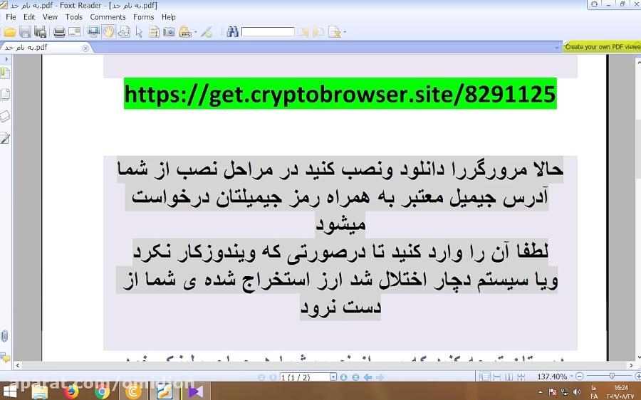 #آموزش اشتراک گذاری لینک در مرورگر##CryptoTab Browser