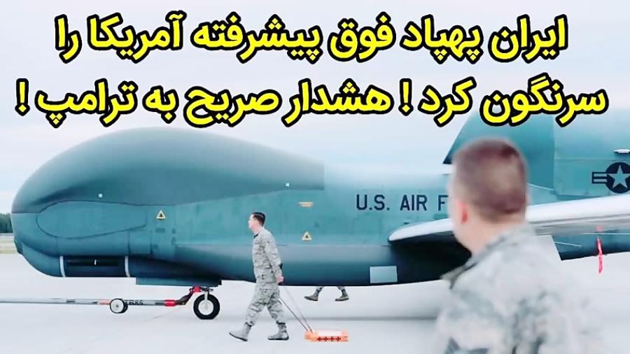 ایران پیشرفته ترین پهپاد آمریکا را از بین برد !