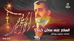 یاحبیبی حسین | محمد حسین پویانفر