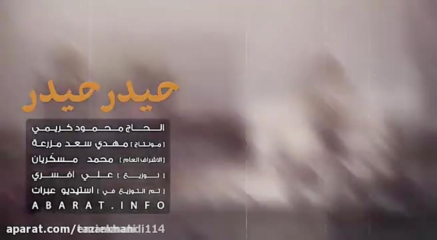 نوحه زیبا حاج محمود کریمی