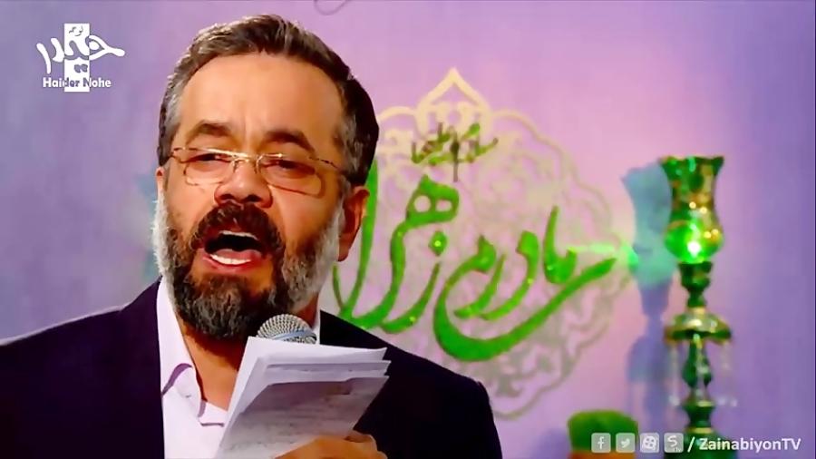 سلام بانو سلام مادر (سرود) حاج محمود کریمی | جشن میلاد حضرت زهرا