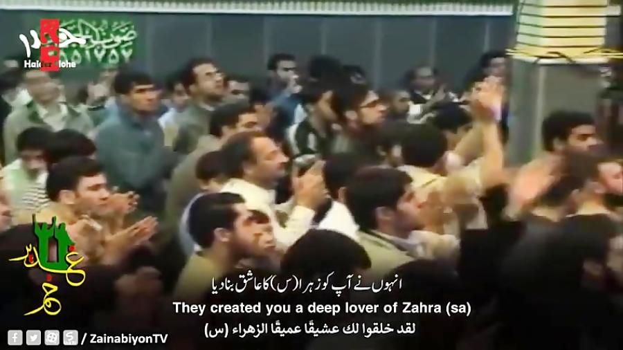 مرا مستانه ی مستانه کردند - بنی فاطمه | English Urdu Arabic Subtitles