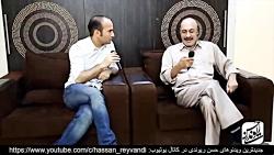حسن ریوندی و مجید شاپور...