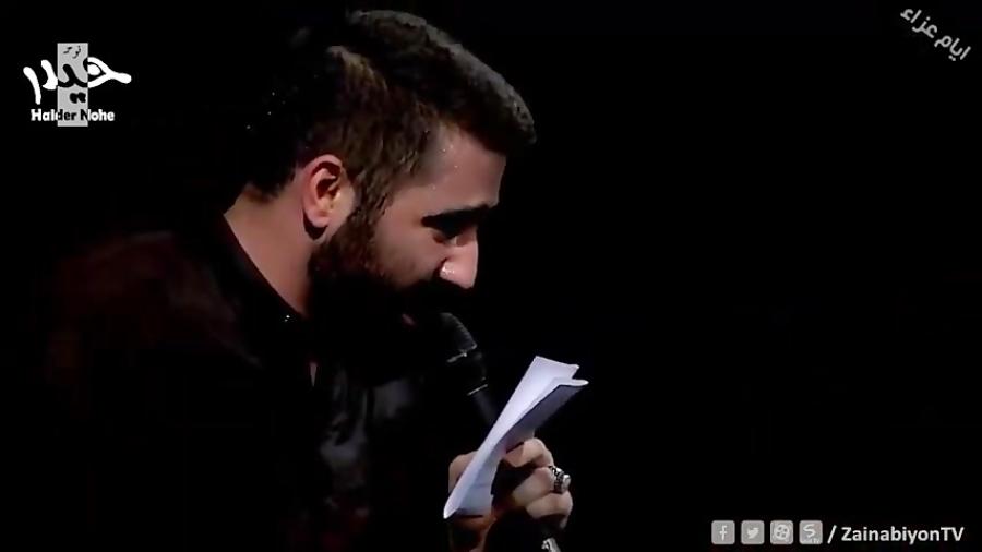 ریان بن شبیب - کربلایی حسین طاهری | سیاه پوشان محرم 98
