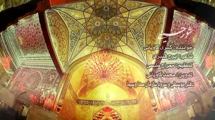 کلیپ بسیار زیبای شور حسینی با صدای کسری کاویانی ویژه محرم