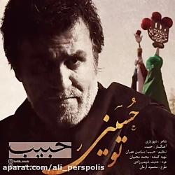 زنده یاد حبیب