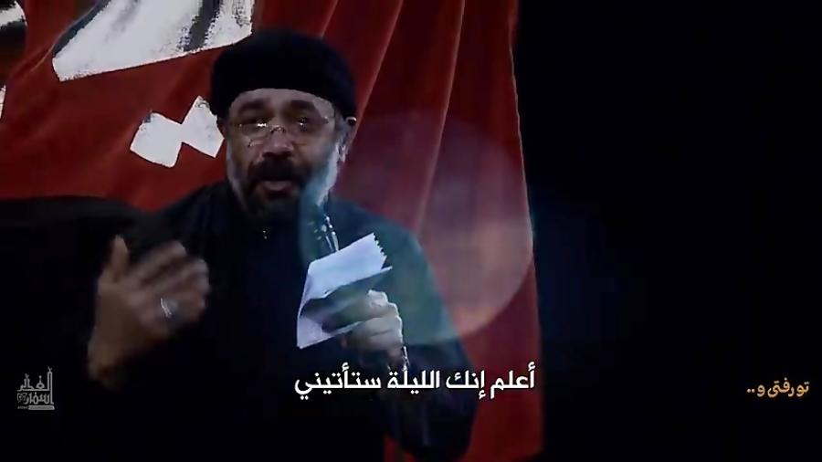مداحی فوق العاده زیبا و دیدنی حاج محمود کریمی (تو رفتی)أنت رحلت + زیرنویس عربی