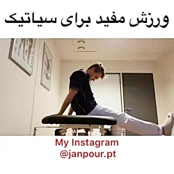 فیزیوتراپی در مطب،منزل09122655648شعب تهران،کرج،قم