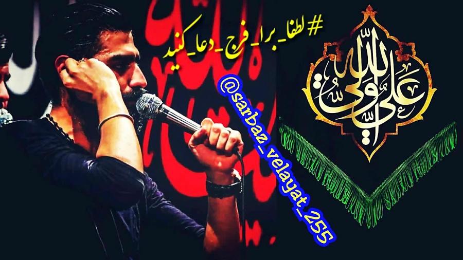 مداحی شور جدید و واقعا زیبای کربلایی محمود عیدانیان برا امیرالمومنین علیه السلام