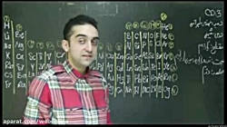 فیلم آموزش فصل اول شیمی یازدهم (جدول مندلیف)