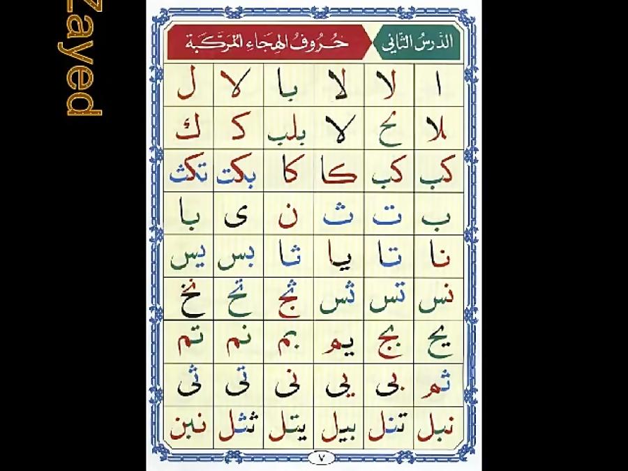 درس دوم قاعده نورانی به روش عربی