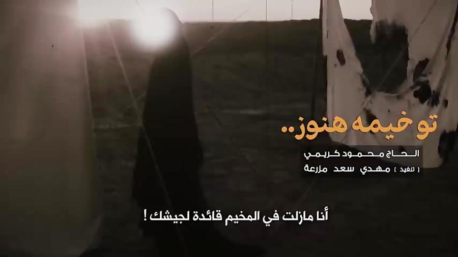 تو خيمه هنوز .. | مداحی جدید حاج محمود كريمی