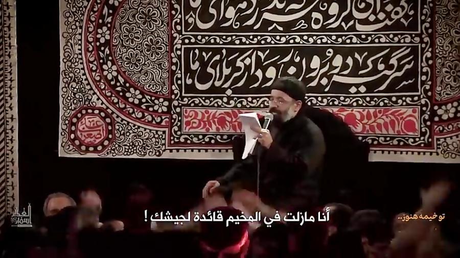 تو خيمه هنوز .. | الحاج محمود كريمي