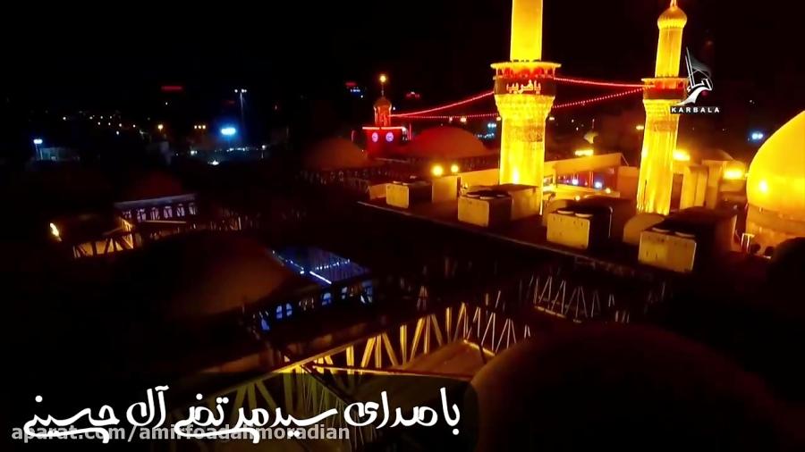 شعر به هر صباح و شام باصدای زیبای سید مرتضی آل حسینی