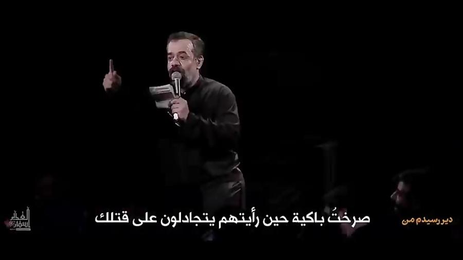 """دير رسيدم من """" تأخرت بالوصول إليك""""   الحاج محمود كريمي"""