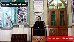 سخنرانی مذهبی // مسجد جا...
