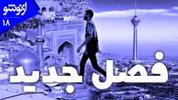 فصل جدید | ازنوشو قسمت 18 | مهدی بیگدلی