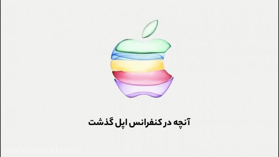 خلاصهای از آنچه در کنفرانس ۲۰۱۹ اپل گذشت. با دوبله فارسی اختصاصی سیباپ