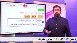 ویدیو آموزش درس2 عربی دوازدهم