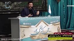 رائفی پور • تفاوت تکه تکه شدن پیراهن امام حسین (ع) با پیراهن امام رضا (ع)