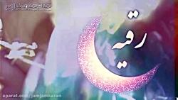 لالایی حضرت زینب (س) برای حضرت رقیه (س)