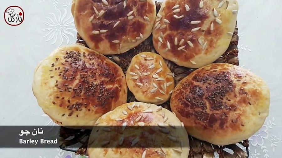 نان جو خانگی خوشمزه و مقوی