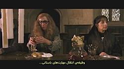 صحنههای حذف شده «هری پاتر و محفل ققنوس» با زیرنویس فارسی