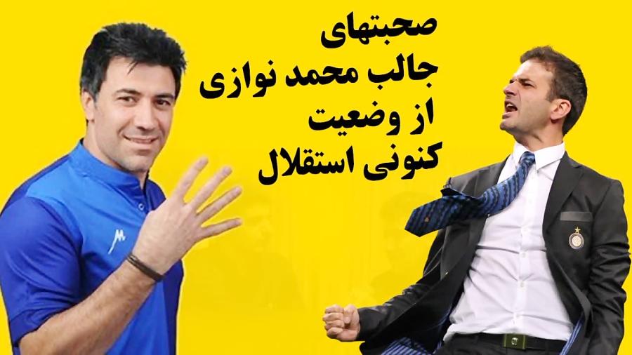 صبحتهای جالب محمد نوازی از وضعیت کنونی باشگاه استقلال و استراماچونی استراما