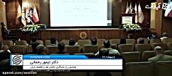همایش راز ماندگاری چالش ها در اقتصاد ایران - دکتر تیمور رحمانی