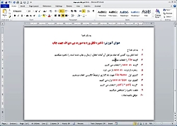 آموزش ذخیره فایل ورد به...