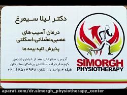 Dr.simorgh_physiotherapy_center
